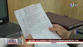 ผู้สมัคร ส.ส.นครพนม แจ้งความเอาผิดรองเลขาธิการ กกต. | FlashNews | 24-02-62 | Ch3Thailand