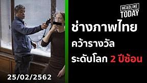 ช่างภาพไทยคว้ารางวัลระดับโลก 2 ปีซ้อน | HEADLINE TODAY