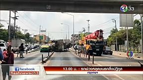 รถพ่วงหลุดชนรถสิ่งปฏิกูล | FlashNews | 27-02-62 | Ch3Thailand