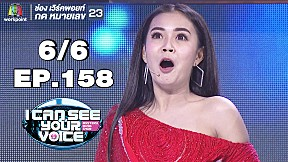 I Can See Your Voice -TH | EP.158 | ลำไย ไหทองคำ | 27 ก.พ. 62 [6\/6]