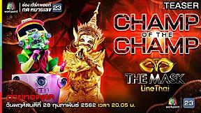THE MASK LINE THAI | 28 ก.พ. 62 TEASER