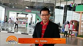 Asia Connect | ครอบครัวข่าวเช้า | 28-02-62 | Ch3Thailand