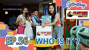 Play Box กล่องหรรษา | EP.56 Who is it?
