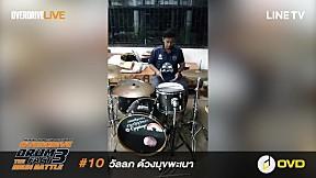 Overdrive Drum Fact 3 - หมายเลข 10