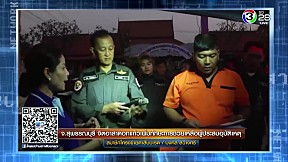 โครงข่ายตาสับปะรด   ทันข่าว28 BEC NEWS TONIGHT   01-03-62   Ch3Thailand