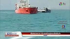 เรือหลวงจวง คันเร่งค้างพุ่งชนเรือสินค้า | FlashNews | 01-03-62 | Ch3Thailand