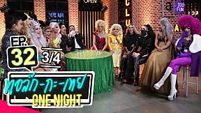 ทอล์ก-กะ-เทย ONE NIGHT   EP.32 แขกรับเชิญ 'เป๊ก, POTATO, Drag Race Thailand Season 2' [3\/4]