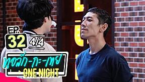 ทอล์ก-กะ-เทย ONE NIGHT   EP.32 แขกรับเชิญ 'เป๊ก, POTATO, Drag Race Thailand Season 2' [4\/4]