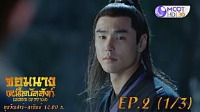 จอมนางเหนือบัลลังก์ (Legend of Fuyao) EP.2 (1\/3)