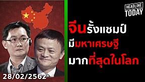 จีนรั้งแชมป์มีมหาเศรษฐีมากที่สุดในโลก | HEADLINE TODAY