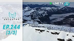 Bird Eye View   ความมหัศจรรย์ของเทือกเขาหิมะ ณ ยอดเขาทิตลิต   2 มี.ค. 62 (3\/3)
