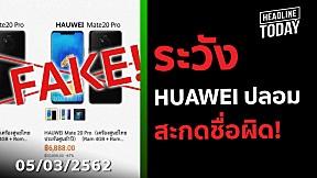 ระวัง HUAWEI ปลอม สะกดชื่อผิด! | HEADLINE TODAY