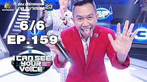 I Can See Your Voice -TH | EP.159 | พิจิกา | 6 มี.ค. 62 [6\/6]