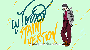 STAMP - ผู้โชคดี (Stamp Version)