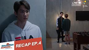 Recap EP.4 | Great Men Academy สุภาพบุรุษสุดที่เลิฟ