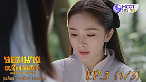จอมนางเหนือบัลลังก์ (Legend of Fuyao) EP.3 (1\/3)