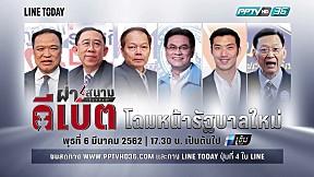 ดีเบตวิสัยทัศน์ขับเคลื่อนประเทศไทย จาก 6 พรรคการเมืองดัง โค้งสุดท้ายก่อนวันเลือกตั้ง (6 มีนาคม 2562)   LINE TODAY