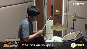 Overdrive Drum Fact 3 - หมายเลข 14