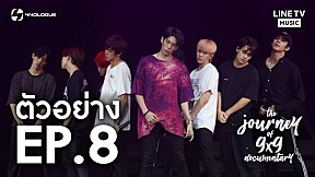 ตัวอย่าง EP.8 The Last 24 Hours : The Journey of 9x9 Documentary