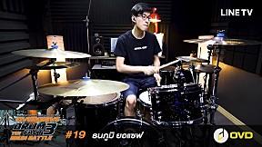 Overdrive Drum Fact 3 - หมายเลข 19
