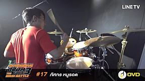 Overdrive Drum Fact 3 - หมายเลข 17