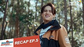 Recap EP.5 | Great Men Academy สุภาพบุรุษสุดที่เลิฟ