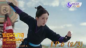 จอมนางเหนือบัลลังก์ (Legend of Fuyao) EP.6 (2\/3)