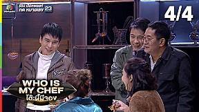 โต๊ะนี้มีจอง (WHO IS MY CHEF) | Ep.03 | 16 มี.ค. 62 [4\/4]