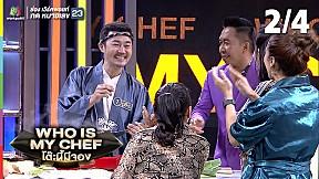 โต๊ะนี้มีจอง (WHO IS MY CHEF) | Ep.03 | 16 มี.ค. 62 [2\/4]
