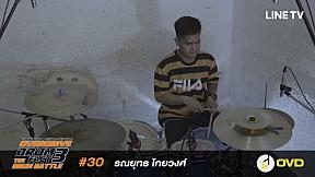 Overdrive Drum Fact 3 - หมายเลข 30