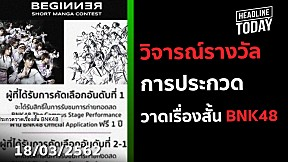 วิจารณ์รางวัลการประกวดวาดเรื่องสั้น BNK48 | HEADLINE TODAY