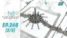 Bird\'s Eye View   กรุงออสโล...เมืองหลวงของชาวไวกิ้ง   16 มี.ค. 62 (2\/3)
