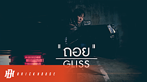 Gliss - ถอย [Official Audio]