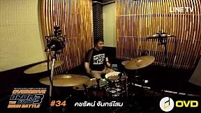 Overdrive Drum Fact 3 - หมายเลข 34