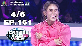 I Can See Your Voice -TH   EP.161   ฮั่น อิสริยะ   20 มี.ค. 62 [4\/6]