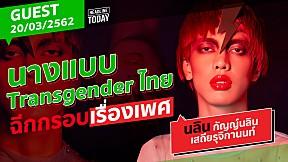 นลิน กัญญ์นลิน นางแบบ Transgender ไทย ฉีกกรอบเรื่องเพศ | HEADLINE TODAY