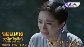 จอมนางเหนือบัลลังก์ (Legend of Fuyao) EP.8 (2\/3)