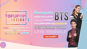 TofuPOP Insights EP1 : BTS – World Tour Love Yourself
