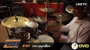 Overdrive Drum Fact 3 - หมายเลข 40