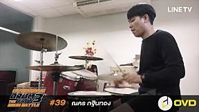 Overdrive Drum Fact 3 - หมายเลข 39
