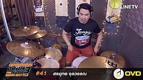Overdrive Drum Fact 3 - หมายเลข 41
