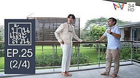 บ้านและสวน | พาไปชมบ้านไทยที่เดินทางสายกลาง l EP.25 [2\/4]
