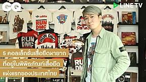 5 คอลเล็กชั่นเสื้อยืดหายากที่อยู่ในพิพิธภัณฑ์เสื้อยืดแห่งแรกของประเทศไทย