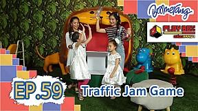 Play Box กล่องหรรษา | EP.59 Traffic Jam Game