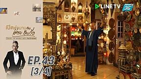 เปิดตำนานกับเผ่าทอง ทองเจือ | เมืองแฟ็ส ประเทศโมร๊อกโก | 24 มี.ค.62 (3\/4)