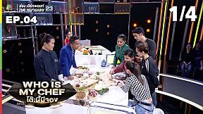 โต๊ะนี้มีจอง (WHO IS MY CHEF) | Ep.04 | 23 มี.ค. 62 [1\/4]