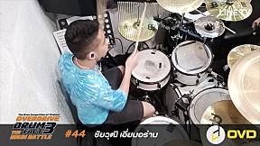 Overdrive Drum Fact 3 - หมายเลข 44