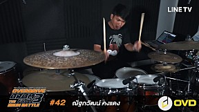 Overdrive Drum Fact 3 - หมายเลข 42