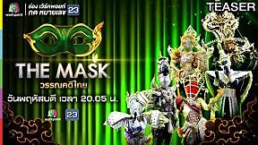 THE MASK วรรณคดีไทย | 28 มี.ค. 62 TEASER