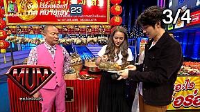 ซูเปอร์หม่ำ   JSPKK   ไหมไทย   อุล ภาคภูมิ,ร้านเด็ดแฟร์   26 มี.ค. 62 [3\/4]